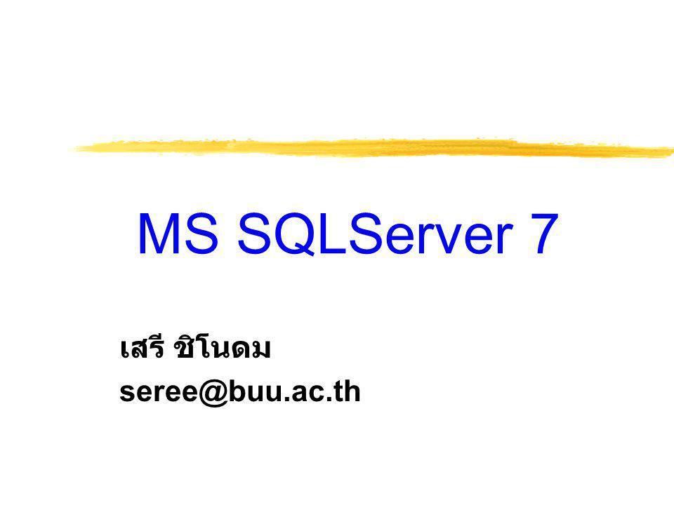 MS SQLServer 7 เสรี ชิโนดม seree@buu.ac.th