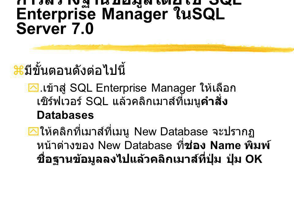 การสร้างฐานข้อมูลโดยใช้ SQL Enterprise Manager ใน SQL Server 7.0  มีขั้นตอนดังต่อไปนี้ . เข้าสู่ SQL Enterprise Manager ให้เลือก เซิร์ฟเวอร์ SQL แล้