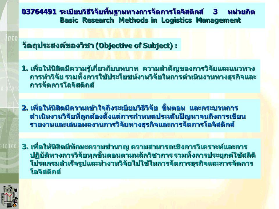 วัตถุประสงค์ของวิชา (Objective of Subject) : 2.