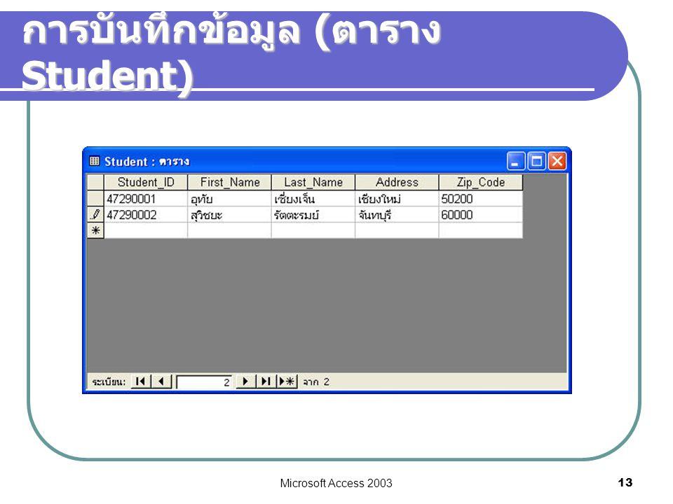 Microsoft Access 2003 13 การบันทึกข้อมูล ( ตาราง Student)