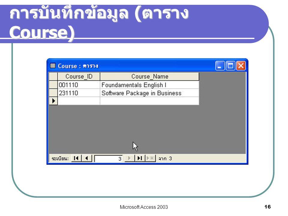 Microsoft Access 2003 16 การบันทึกข้อมูล ( ตาราง Course)