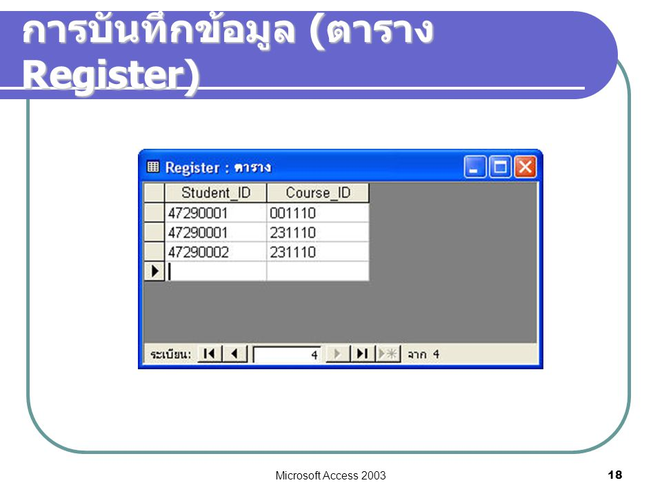 Microsoft Access 2003 18 การบันทึกข้อมูล ( ตาราง Register)