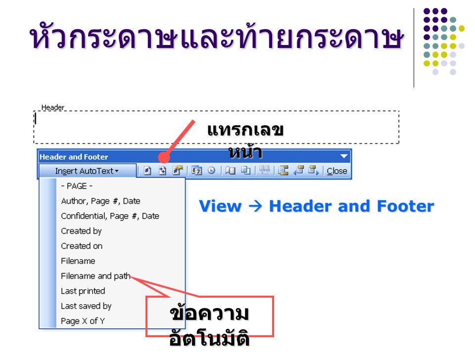 หัวกระดาษและท้ายกระดาษ View  Header and Footer ข้อความ อัตโนมัติ แทรกเลข หน้า