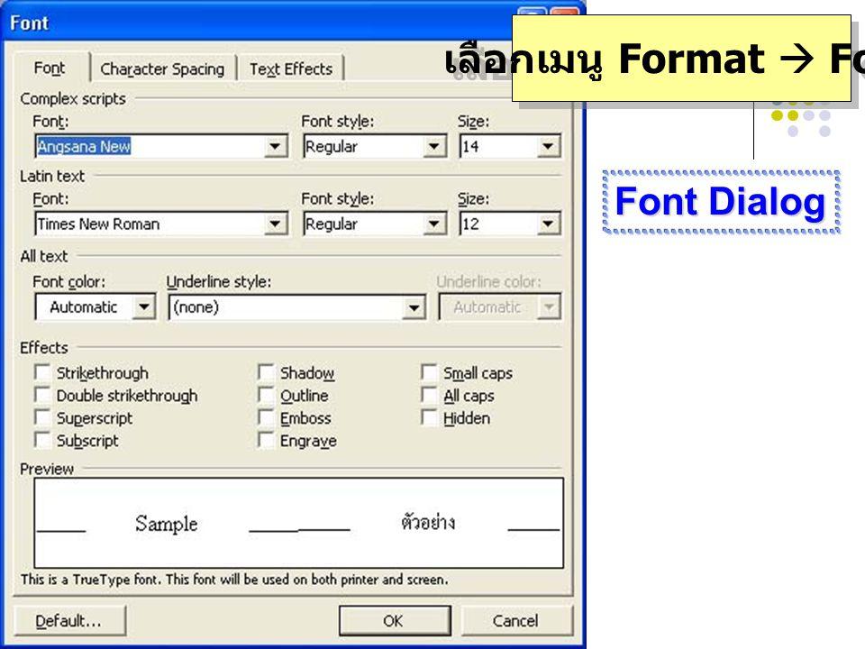 เลือกเมนู Format  Font Font Dialog