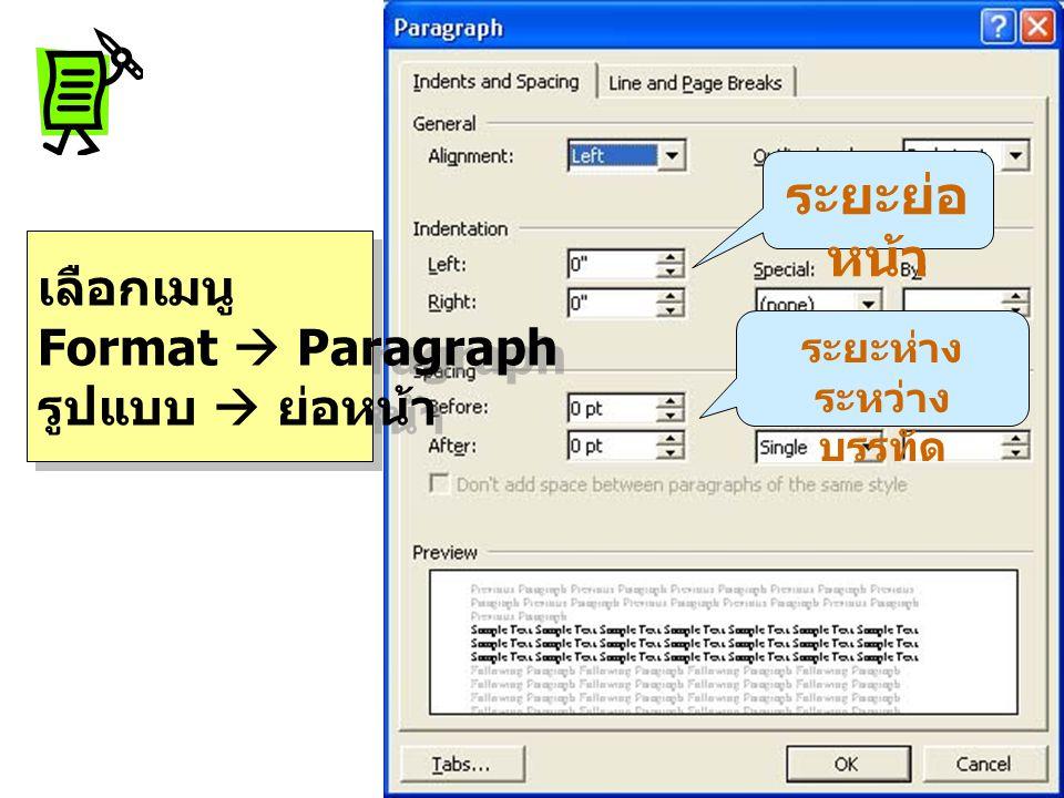เลือกเมนู Format  Paragraph รูปแบบ  ย่อหน้า เลือกเมนู Format  Paragraph รูปแบบ  ย่อหน้า ระยะย่อ หน้า ระยะห่าง ระหว่าง บรรทัด