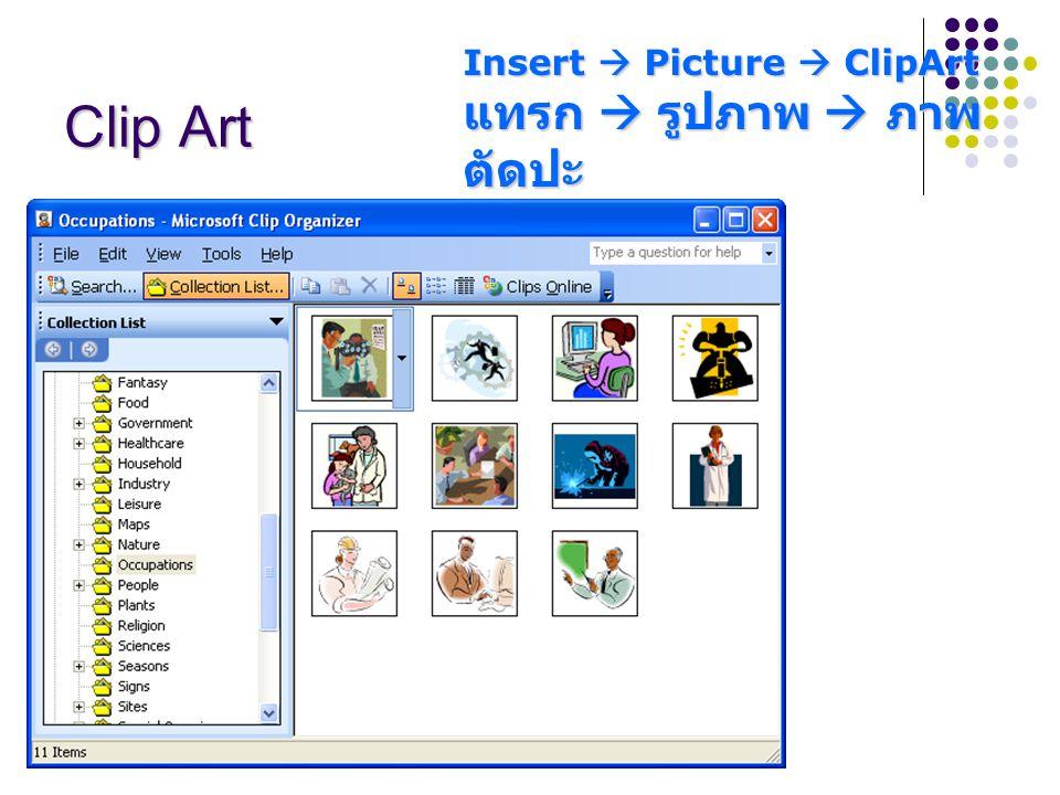 Clip Art Insert  Picture  ClipArt แทรก  รูปภาพ  ภาพ ตัดปะ