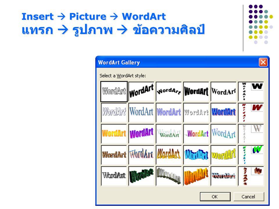 Insert  Picture  WordArt แทรก  รูปภาพ  ข้อความศิลป์