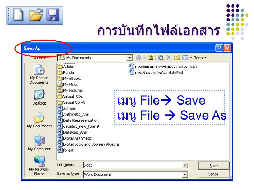เมนู File  Save เมนู File  Save As การบันทึกไฟล์เอกสาร