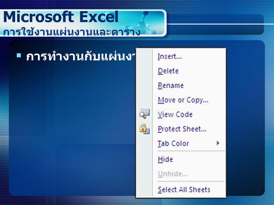 Microsoft Excel การใช้งานแผ่นงานและตาราง  การทำงานกับแผ่นงาน (Sheet)