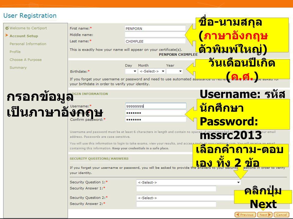 Your IT Mate & Knowledge Companion ชื่อ - นามสกุล ( ภาษาอังกฤษ ตัวพิมพ์ใหญ่ ) Username: รหัส นักศึกษา Password: mssrc2013 กรอกข้อมูล เป็นภาษาอังกฤษ วั