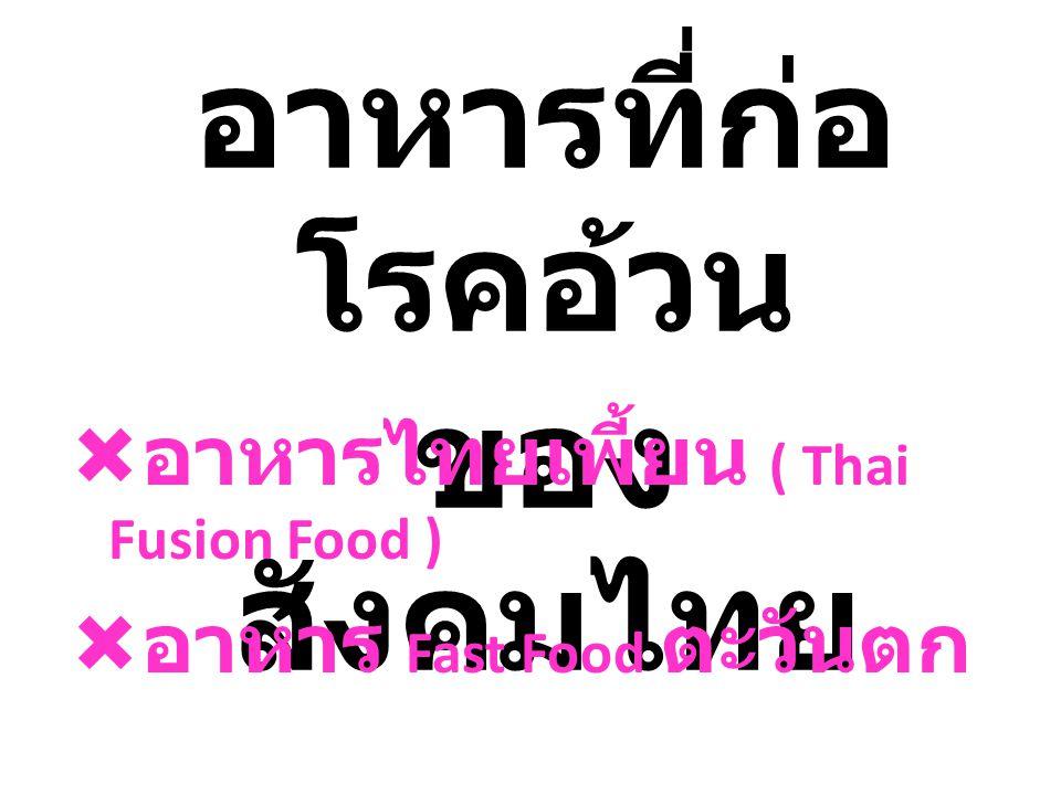 อาหารไทย เพี้ยน  อาหารคาว หวานจัด  มีรสเค็มจัด  กินแบบผัดกับทอดมาก ขึ้น  ส่วนประกอบผักในอาหาร ไทยน้อยลง