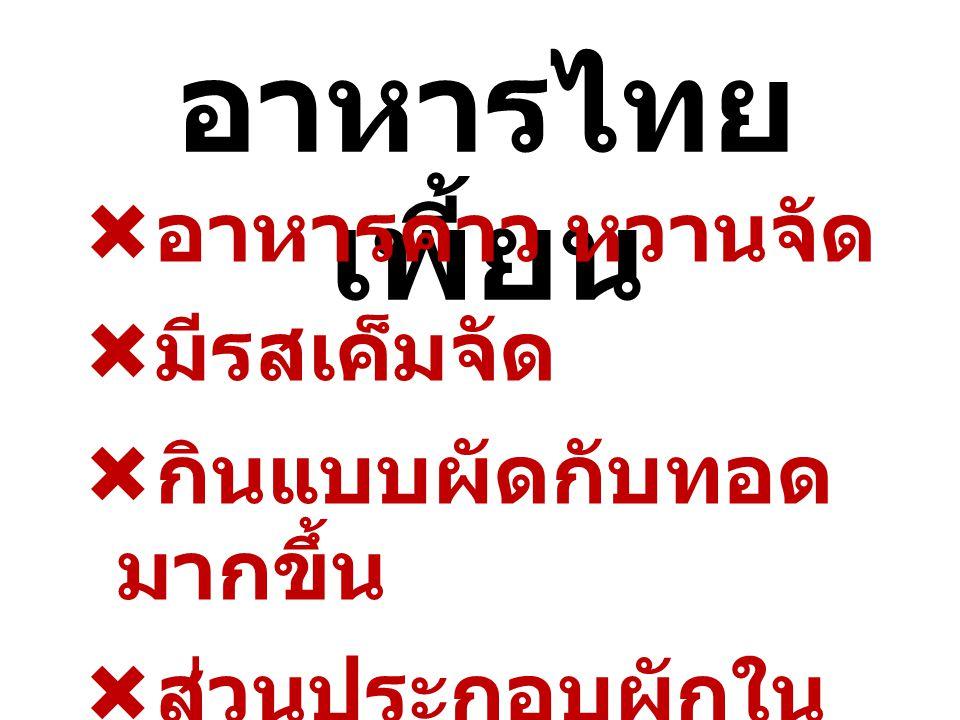 อาหารไทย เพี้ยน ( ต่อ )  กินอาหารกะทิมากขึ้น  กินน้ำพริกน้อยลง  กินอาหารประเภทแป้ง นอกจากข้าวมากขึ้น  ประยุกต์ปรุงอาหารไทย เพี้ยนไปจากเดิม