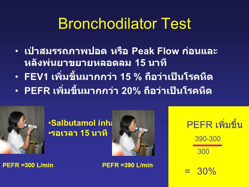 Bronchodilator Test • เป่าสมรรถภาพปอด หรือ Peak Flow ก่อนและ หลังพ่นยาขยายหลอดลม 15 นาที •FEV1 เพิ่มขึ้นมากกว่า 15 % ถือว่าเป็นโรคหืด •PEFR เพิ่มขึ้นม