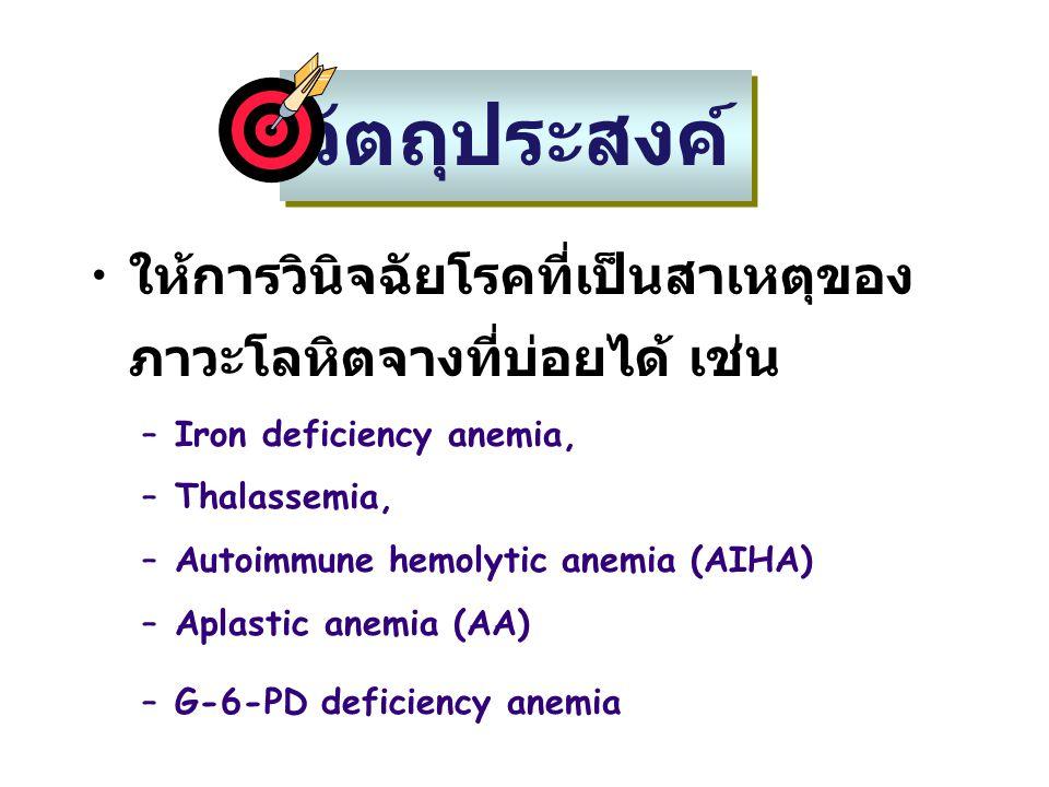• ให้การวินิจฉัยโรคที่เป็นสาเหตุของ ภาวะโลหิตจางที่บ่อยได้ เช่น –Iron deficiency anemia, –Thalassemia, –Autoimmune hemolytic anemia (AIHA) –Aplastic a
