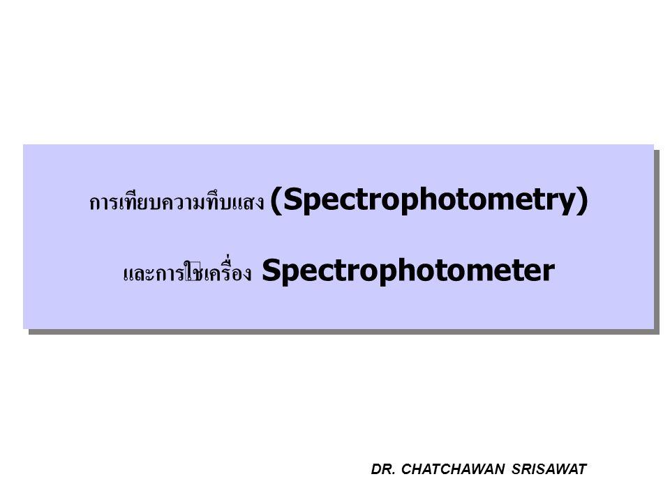 การเทียบความทึบแสง (Spectrophotometry) เนื่องจากความสัมพันธ์ระหว่าง O.D.