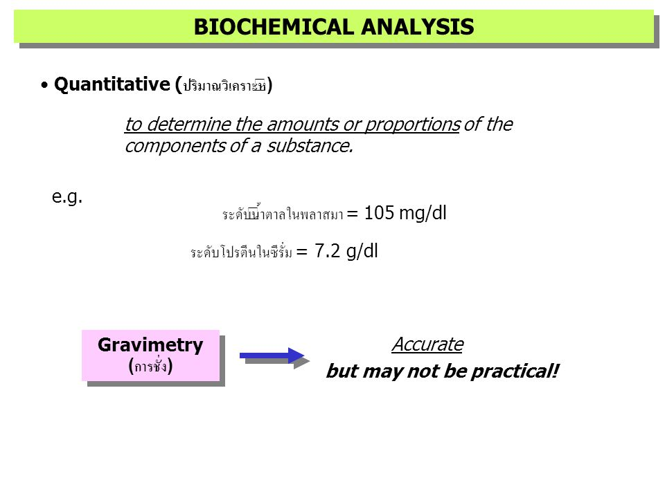• Quantitative (ปริมาณวิเคราะห์) to determine the amounts or proportions of the components of a substance.