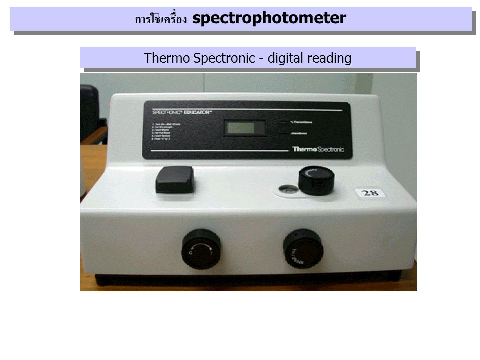 Thermo Spectronic - digital reading การใช้เครื่อง spectrophotometer