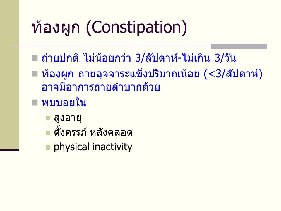 ท้องผูก (Constipation)  ถ่ายปกติ ไม่น้อยกว่า 3/สัปดาห์-ไม่เกิน 3/วัน  ท้องผูก ถ่ายอุจจาระแข็งปริมาณน้อย (<3/สัปดาห์) อาจมีอาการถ่ายลำบากด้วย  พบบ่อ