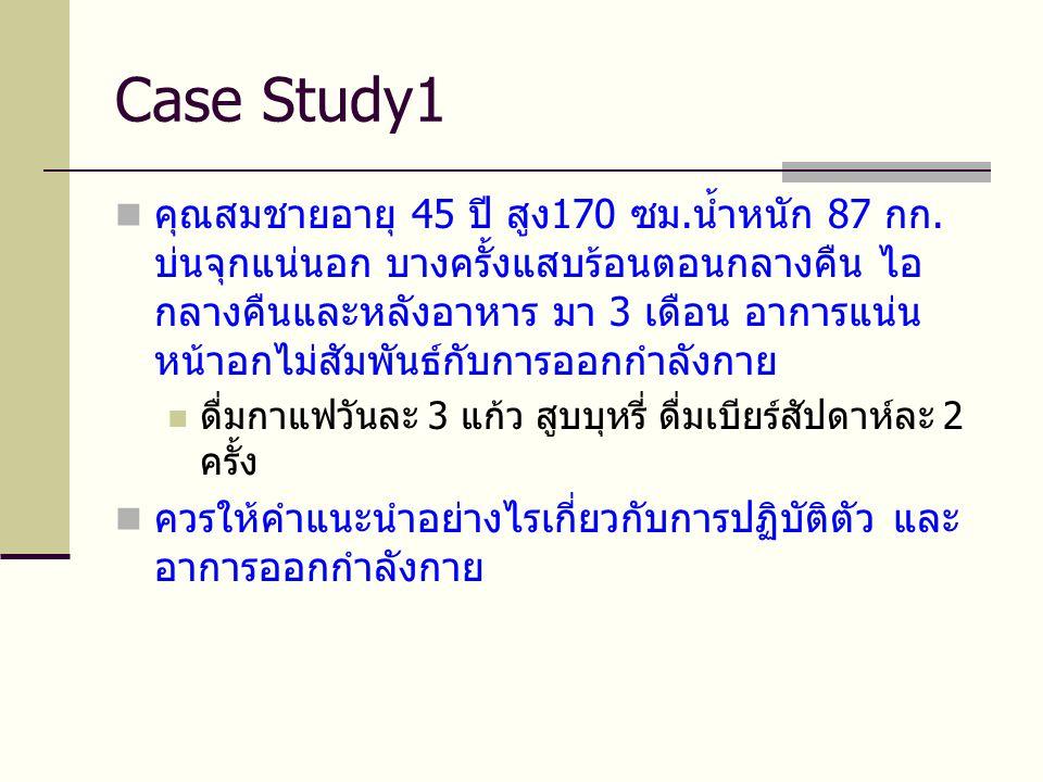 Case Study1  คุณสมชายอายุ 45 ปี สูง170 ซม.น้ำหนัก 87 กก. บ่นจุกแน่นอก บางครั้งแสบร้อนตอนกลางคืน ไอ กลางคืนและหลังอาหาร มา 3 เดือน อาการแน่น หน้าอกไม่