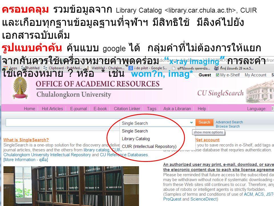แสดงตัวอย่างคำค้นหา ebook ด้วยทางเลือก Advanced Search ของ Single Search Primo Nurs*
