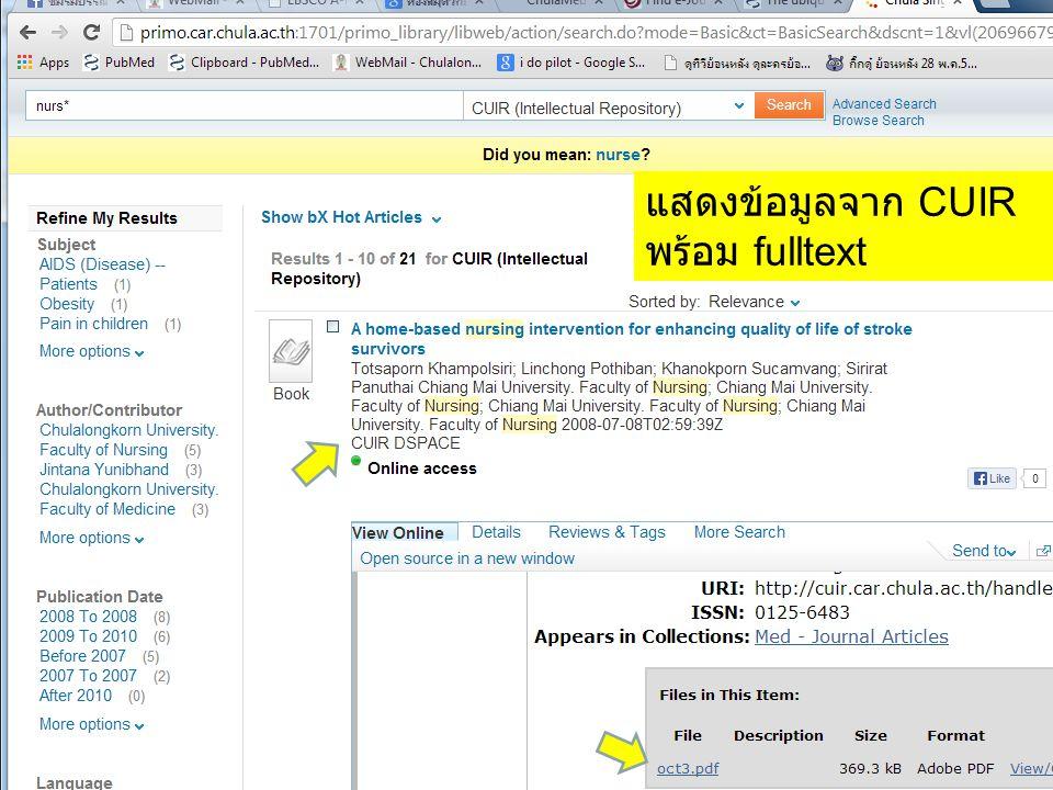แสดงข้อมูลจาก CUIR พร้อม fulltext