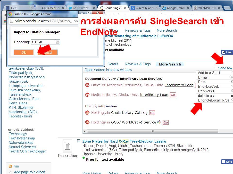 การส่งผลการค้น SingleSearch เข้า EndNote