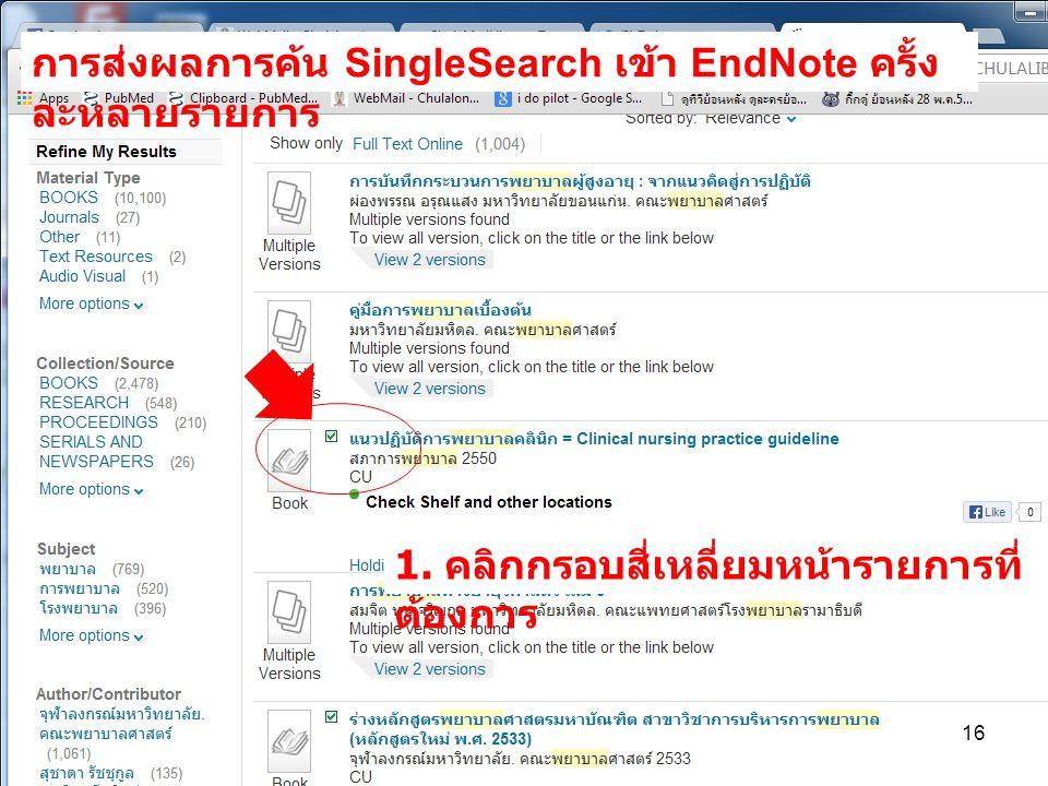 16 การส่งผลการค้น SingleSearch เข้า EndNote ครั้ง ละหลายรายการ 1.