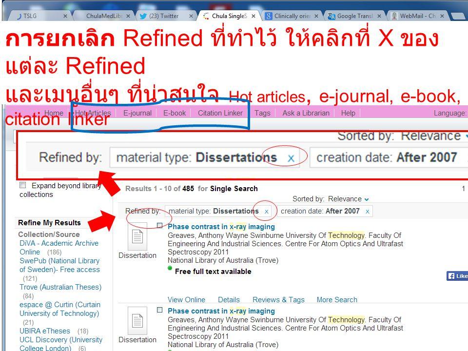 การยกเลิก Refined ที่ทำไว้ ให้คลิกที่ X ของ แต่ละ Refined และเมนูอื่นๆ ที่น่าสนใจ Hot articles, e-journal, e-book, citation linker