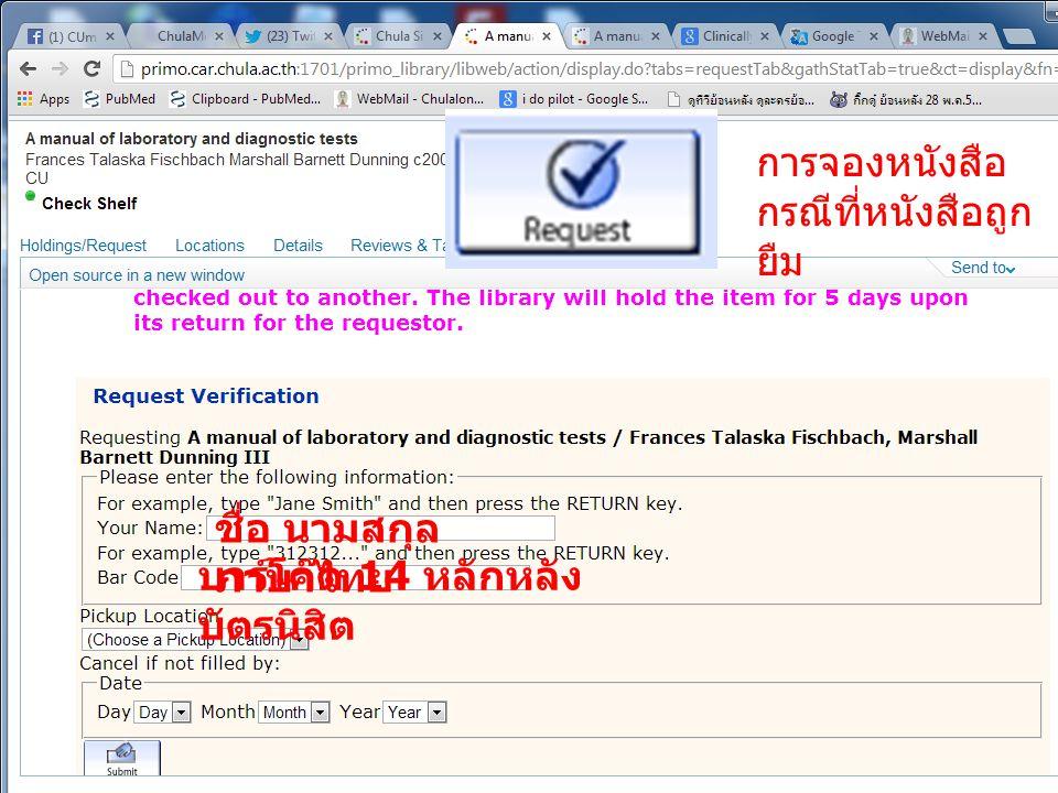 การจองหนังสือ กรณีที่หนังสือถูก ยืม ชื่อ นามสกุล ภาษาไทย บาร์โค๊ด 14 หลักหลัง บัตรนิสิต