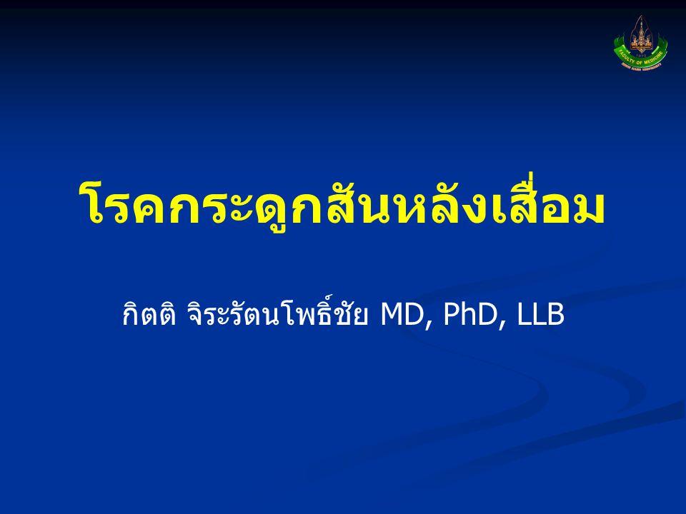 โรคกระดูกสันหลังเสื่อม กิตติ จิระรัตนโพธิ์ชัย MD, PhD, LLB