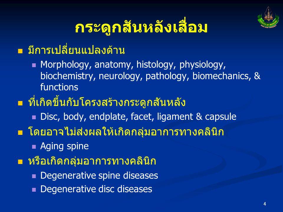 กระดูกสันหลังเสื่อม   มีการเปลี่ยนแปลงด้าน   Morphology, anatomy, histology, physiology, biochemistry, neurology, pathology, biomechanics, & funct