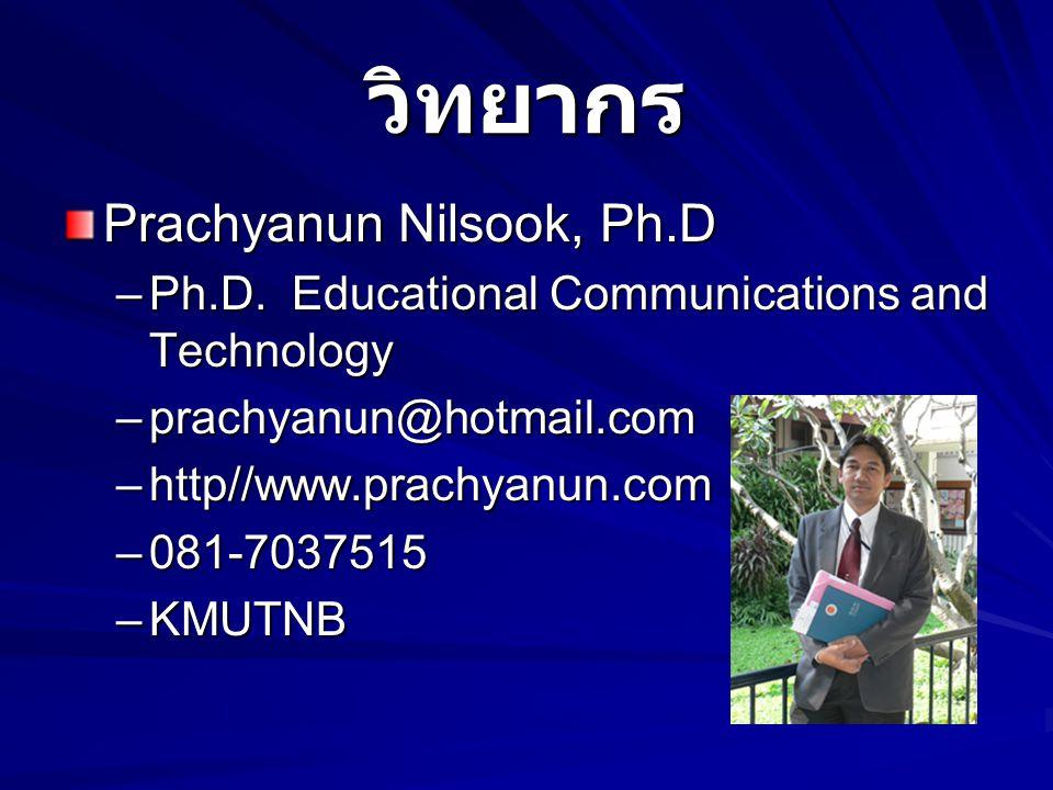 วิทยากร Prachyanun Nilsook, Ph.D –Ph.D.