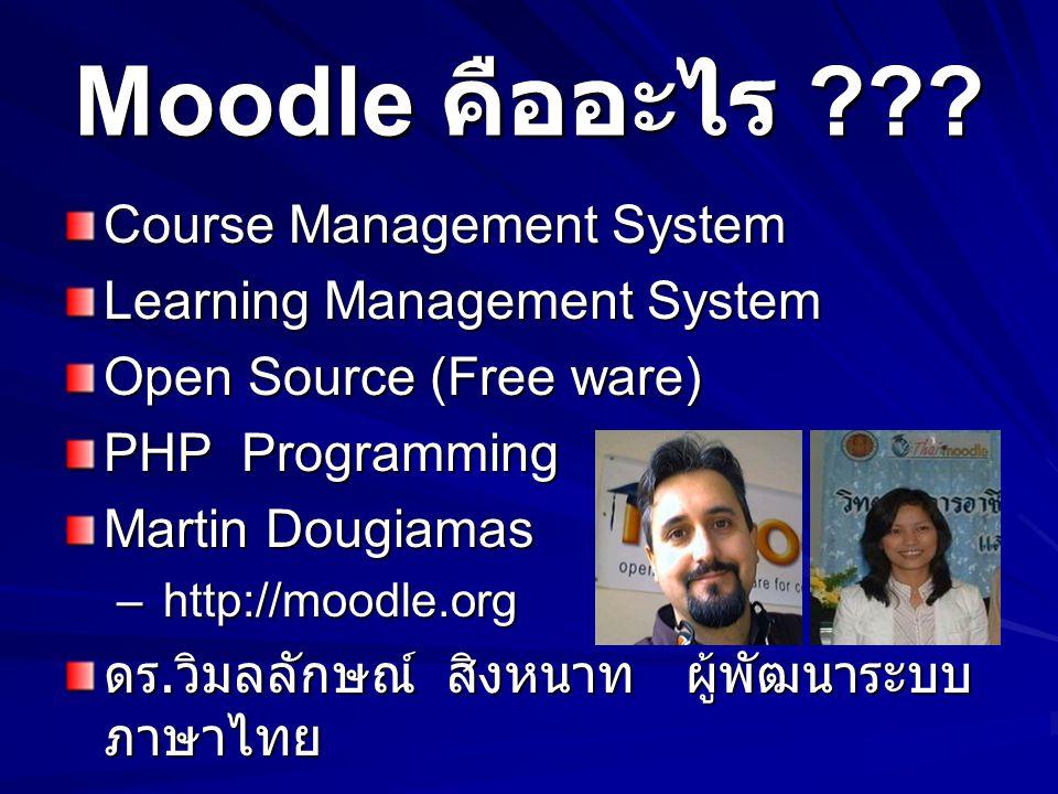Moodle คืออะไร ??.
