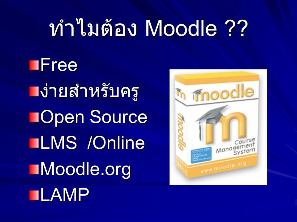 ทำไมต้อง Moodle ?? Freeง่ายสำหรับครู Open Source LMS /Online Moodle.orgLAMP