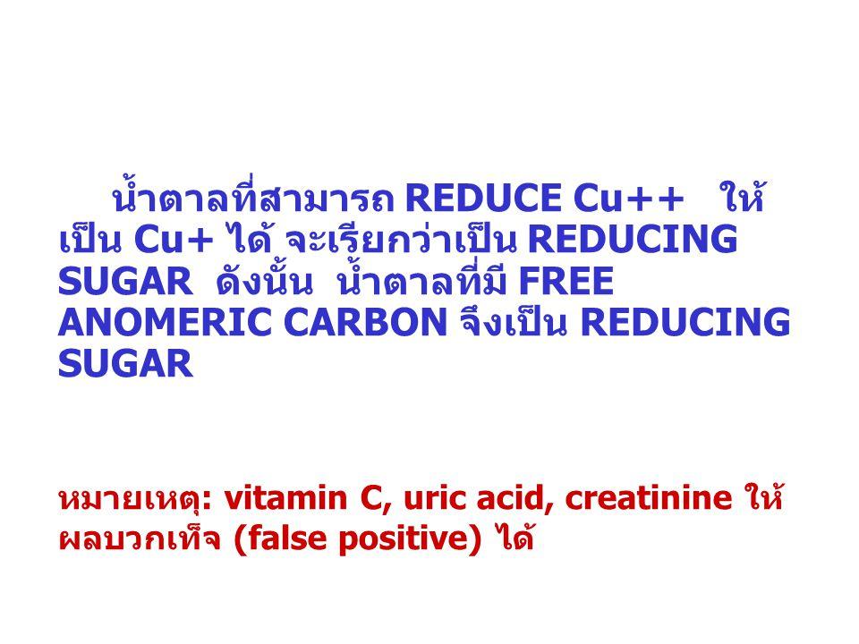 น้ำตาลที่สามารถ REDUCE Cu++ ให้ เป็น Cu+ ได้ จะเรียกว่าเป็น REDUCING SUGAR ดังนั้น น้ำตาลที่มี FREE ANOMERIC CARBON จึงเป็น REDUCING SUGAR หมายเหตุ :