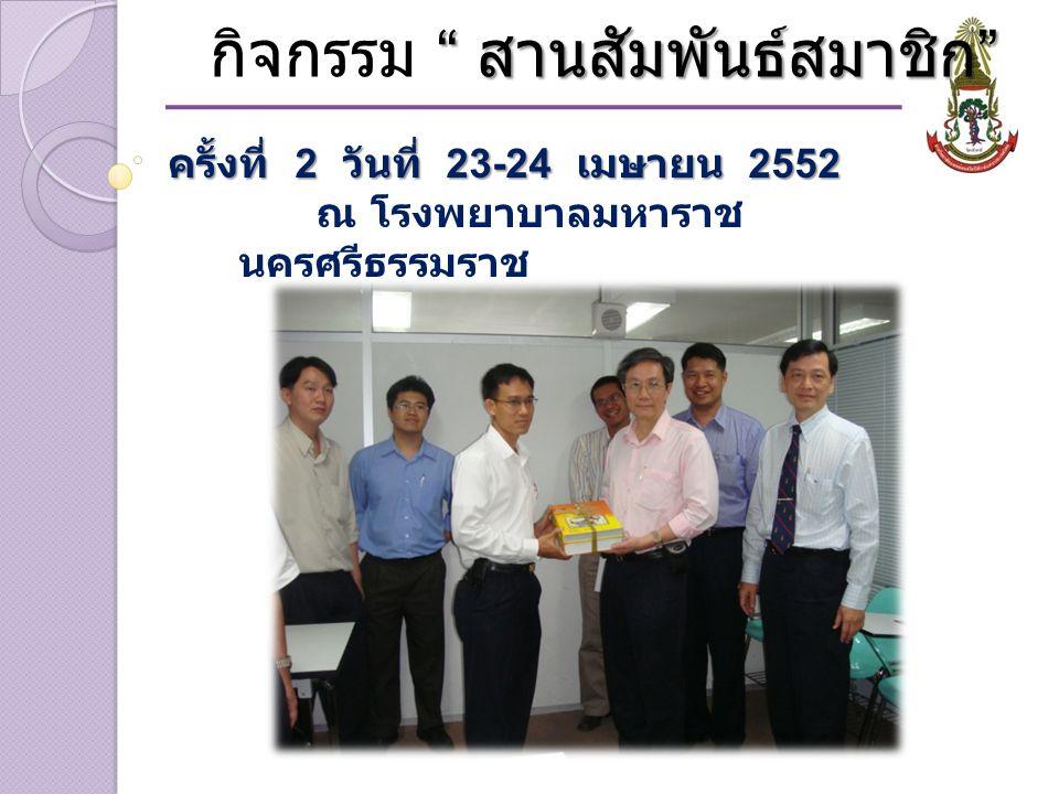 สานสัมพันธ์สมาชิก กิจกรรม สานสัมพันธ์สมาชิก ครั้งที่ 2 วันที่ 23-24 เมษายน 2552 ณ โรงพยาบาลมหาราช นครศรีธรรมราช