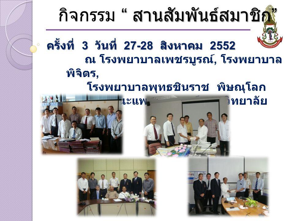 สานสัมพันธ์สมาชิก กิจกรรม สานสัมพันธ์สมาชิก ครั้งที่ 3 วันที่ 27-28 สิงหาคม 2552 ณ โรงพยาบาลเพชรบูรณ์, โรงพยาบาล พิจิตร, โรงพยาบาลพุทธชินราช พิษณุโลก และคณะแพทยศาสตร์ มหาวิทยาลัย นเรศวร