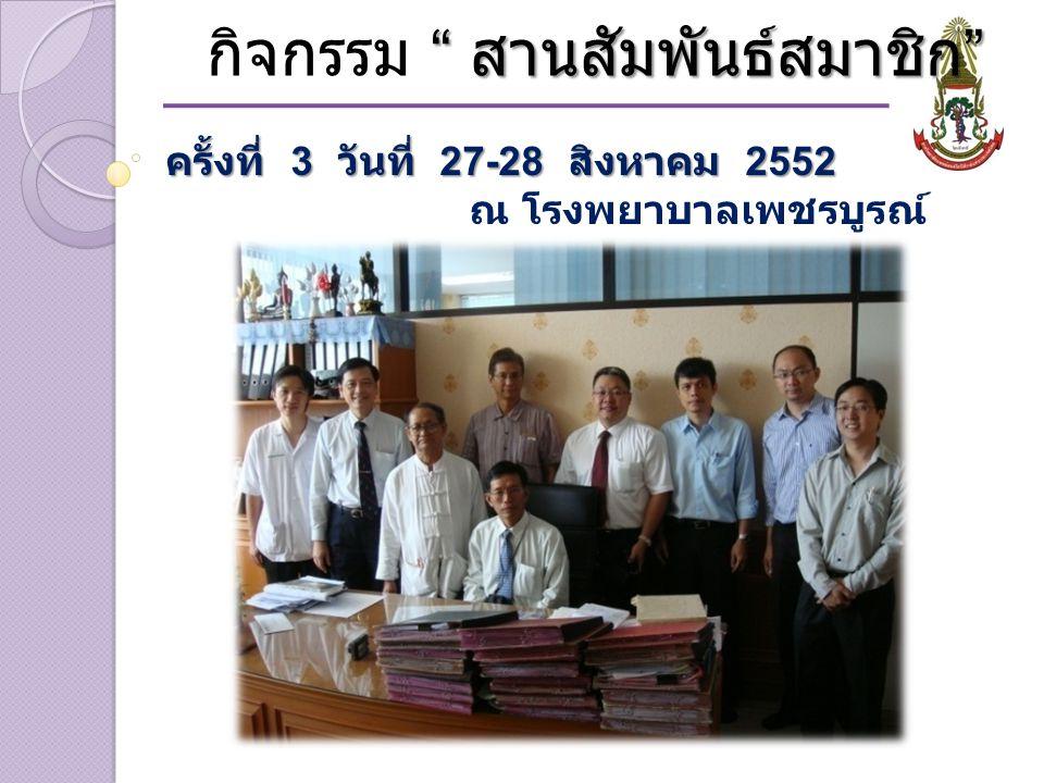 สานสัมพันธ์สมาชิก กิจกรรม สานสัมพันธ์สมาชิก ครั้งที่ 3 วันที่ 27-28 สิงหาคม 2552 ณ โรงพยาบาลเพชรบูรณ์
