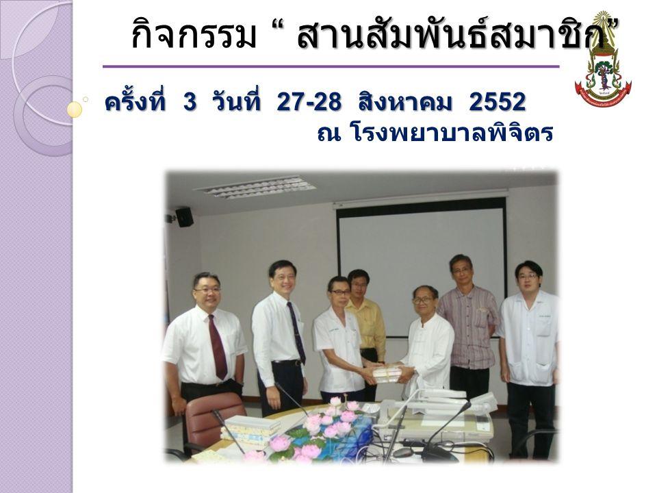 สานสัมพันธ์สมาชิก กิจกรรม สานสัมพันธ์สมาชิก ครั้งที่ 3 วันที่ 27-28 สิงหาคม 2552 ณ โรงพยาบาลพิจิตร