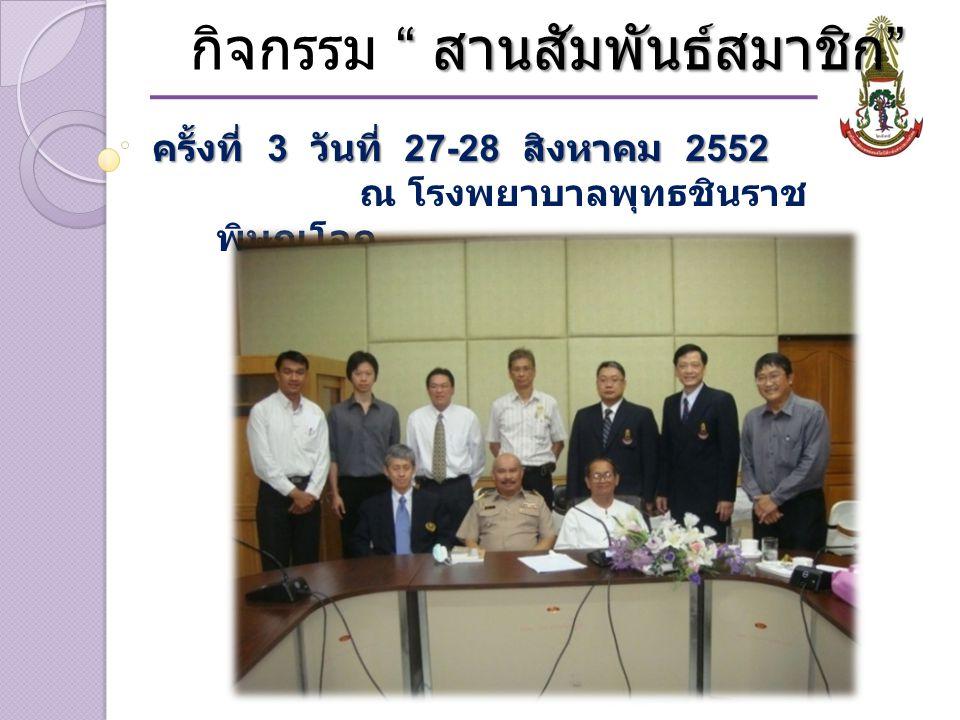 สานสัมพันธ์สมาชิก กิจกรรม สานสัมพันธ์สมาชิก ครั้งที่ 3 วันที่ 27-28 สิงหาคม 2552 ณ โรงพยาบาลพุทธชินราช พิษณุโลก