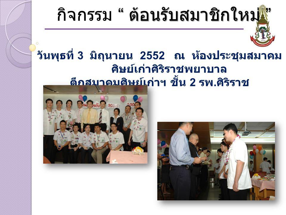 วันพุธที่ 3 มิถุนายน 2552 ณ ห้องประชุมสมาคม ศิษย์เก่าศิริราชพยาบาล ตึกสมาคมศิษย์เก่าฯ ชั้น 2 รพ.