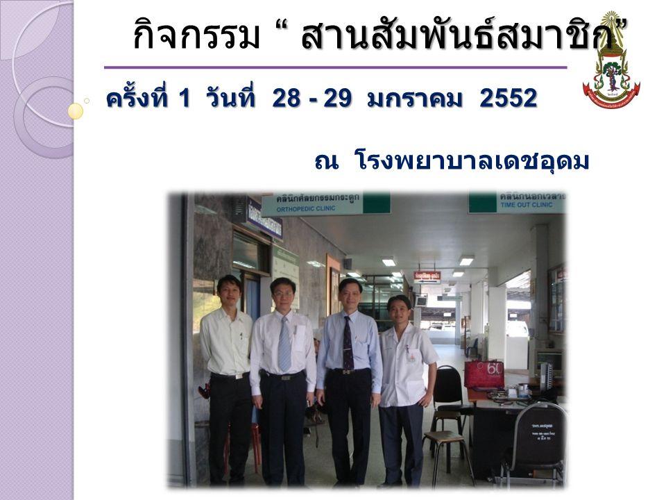 สานสัมพันธ์สมาชิก กิจกรรม สานสัมพันธ์สมาชิก ครั้งที่ 1 วันที่ 28 - 29 มกราคม 2552 ณ โรงพยาบาลเดชอุดม