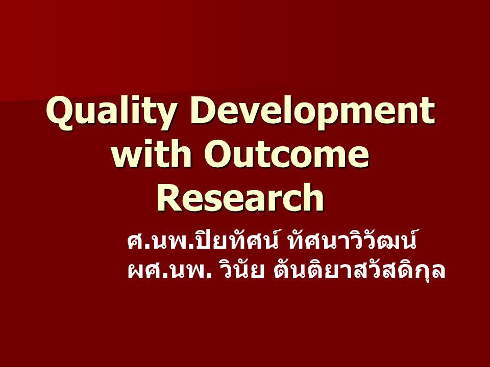 Outcomes research คืออะไร .