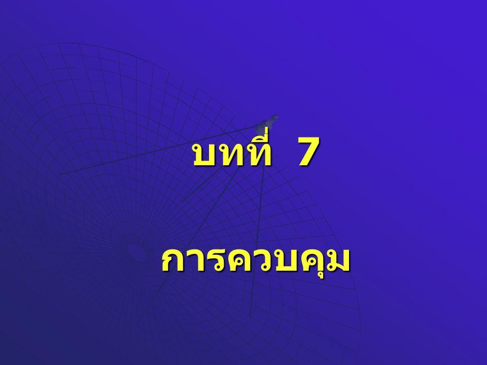 การควบคุม บทที่ 7