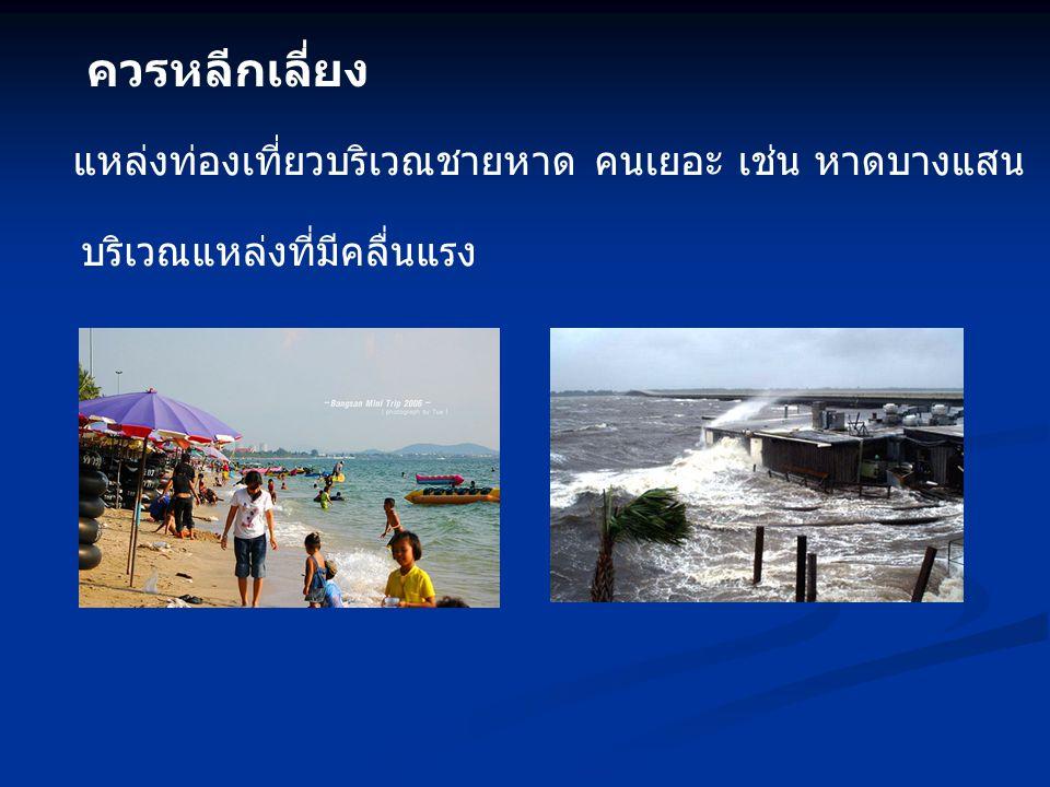 แหล่งท่องเที่ยวบริเวณชายหาด คนเยอะ เช่น หาดบางแสน บริเวณแหล่งที่มีคลื่นแรง ควรหลีกเลี่ยง