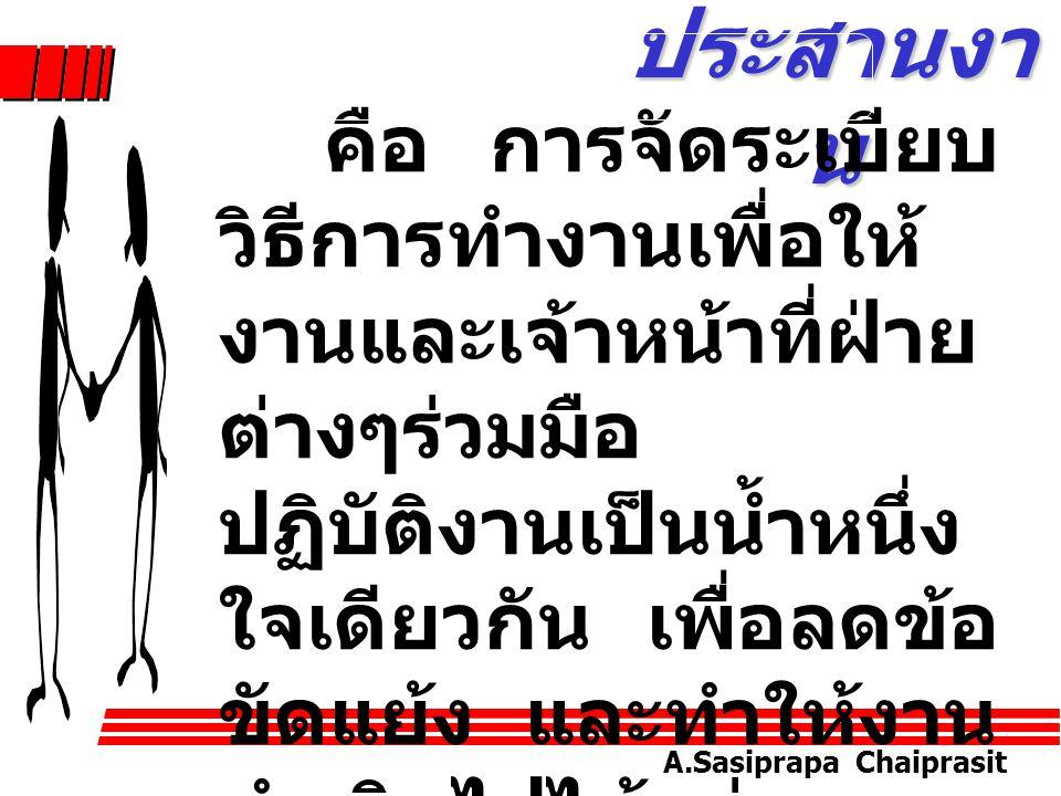 A.Sasiprapa Chaiprasit