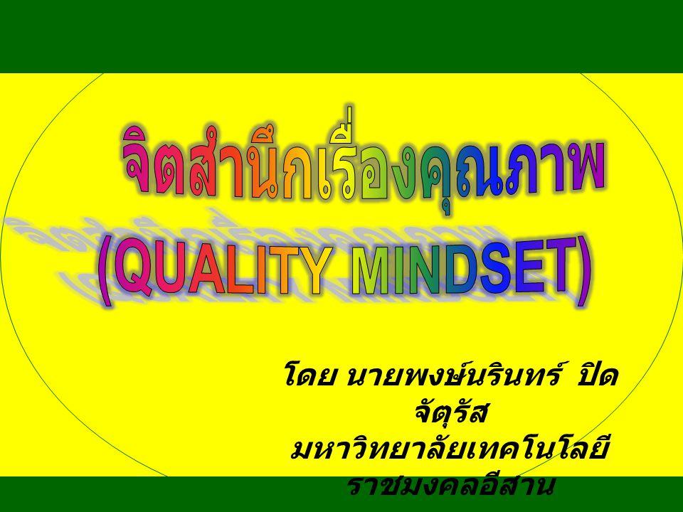 คุณภาพ คืออะไร เหตุใดจึง สำคัญนัก  คุณภาพ คือ  คุณภาพ คือ ระดับการบรรลุถึง ข้อกำหนด หรือ ความต้องการ ของกลุ่ม ลักษณะ จำเพาะภายในตัว  Quality is the degree to which a set of inherent characteristics fulfils requirements.