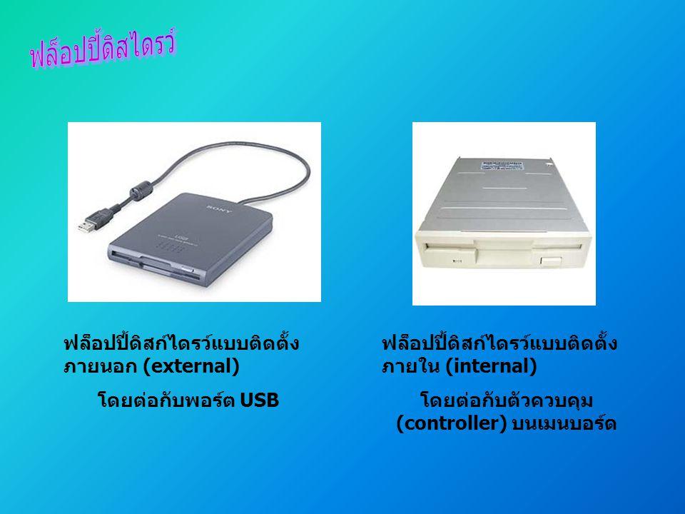 ฟล็อปปี้ดิสก์ไดรว์แบบติดตั้ง ภายนอก (external) โดยต่อกับพอร์ต USB ฟล็อปปี้ดิสก์ไดรว์แบบติดตั้ง ภายใน (internal) โดยต่อกับตัวควบคุม (controller) บนเมนบอร์ด
