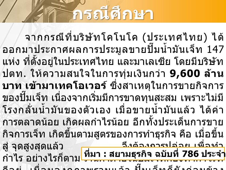 จากกรณีที่บริษัทโคโนโค ( ประเทศไทย ) ได้ ออกมาประกาศผลการประมูลขายปั๊มน้ำมันเจ็ท 147 แห่ง ที่ตั้งอยู่ในประเทศไทย และมาเลเซีย โดยมีบริษัท ปตท. ให้ความส