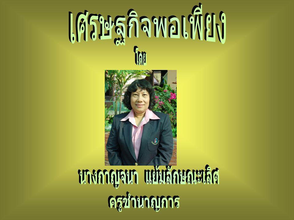 พระบาทสมเด็จพระเจ้าอยู่หัว ทรงพระราชทานปรัชญาเศรษฐกิจ พอเพียงแก่พสกนิกรชาวไทยเพื่อ เป็นแนวทางในการดำเนินชีวิต